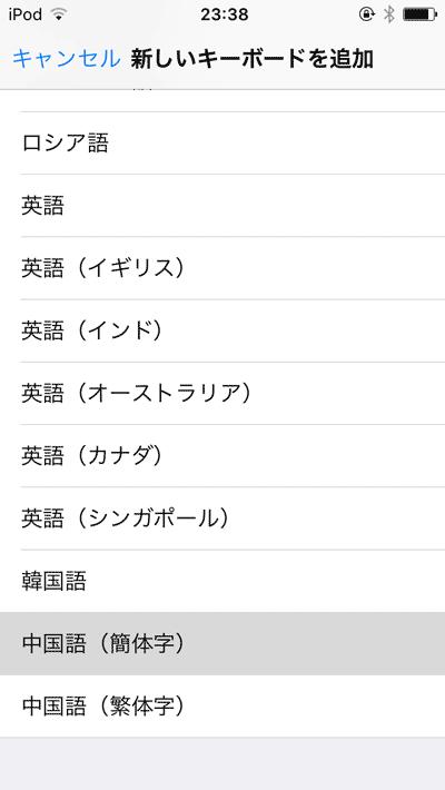 「中国語(簡体字)」を選択