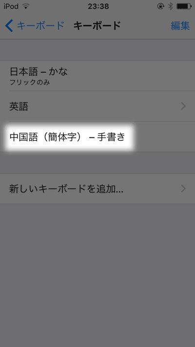「中国語(簡体字)- 手書き」が追加