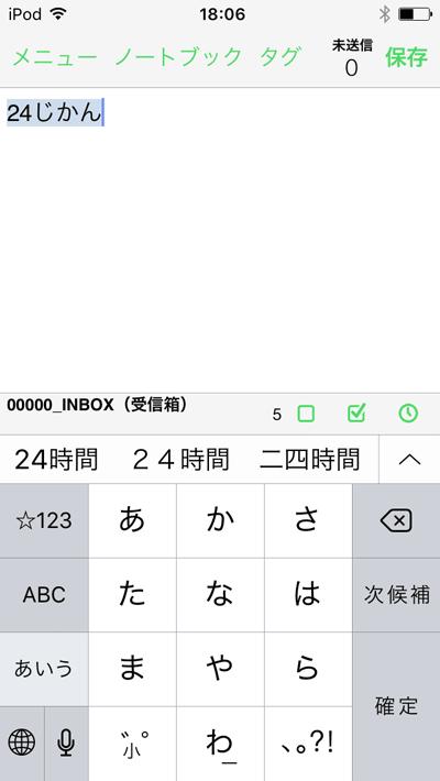 「24時間」のように「数字+日本語」を入力するときに便利