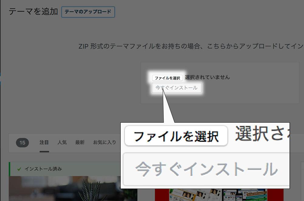 「ファイルを選択」をクリック