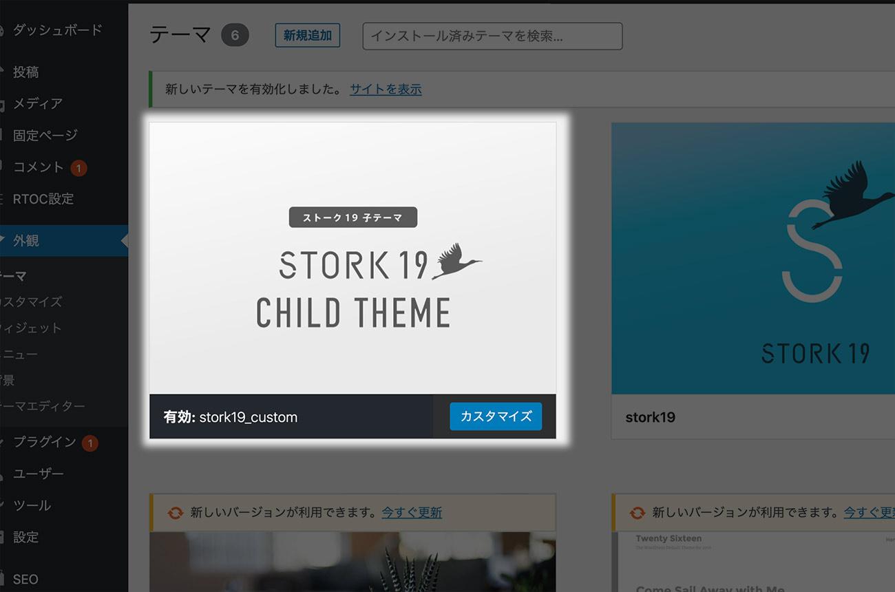 「STORK」の子テーマが有効化された!
