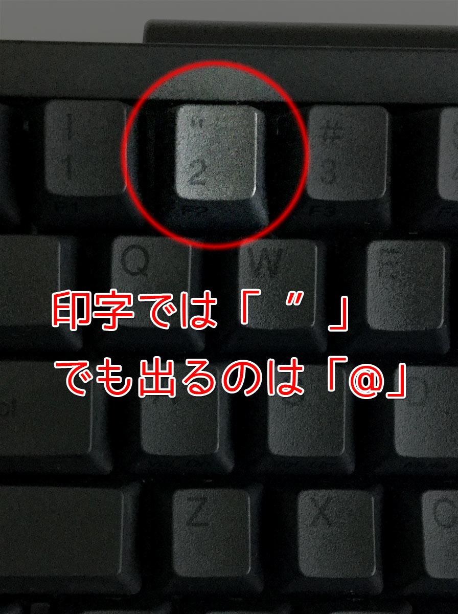 キートップの印字と出力に差が出てしまう