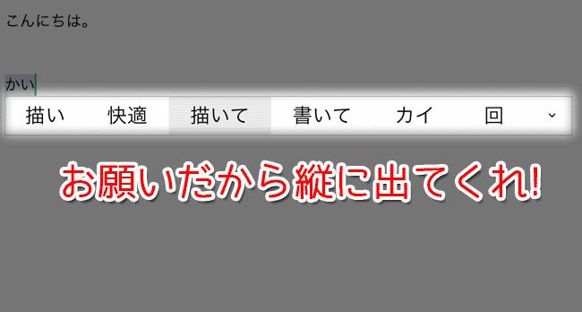 漢字変換候補が横に出るんです