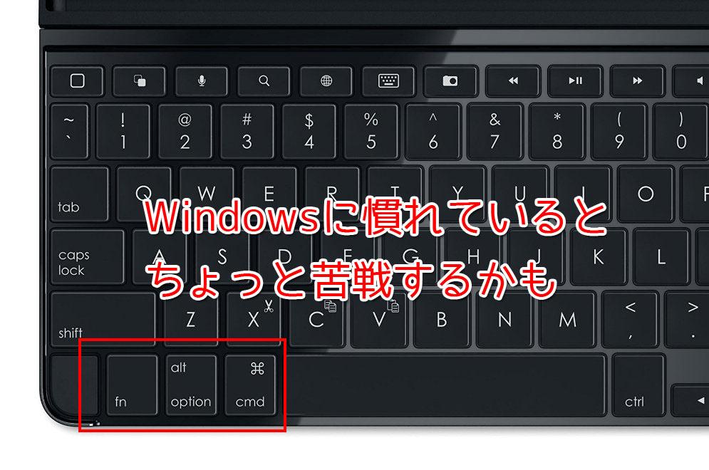 Windowsキーボードに慣れていると苦戦するかも