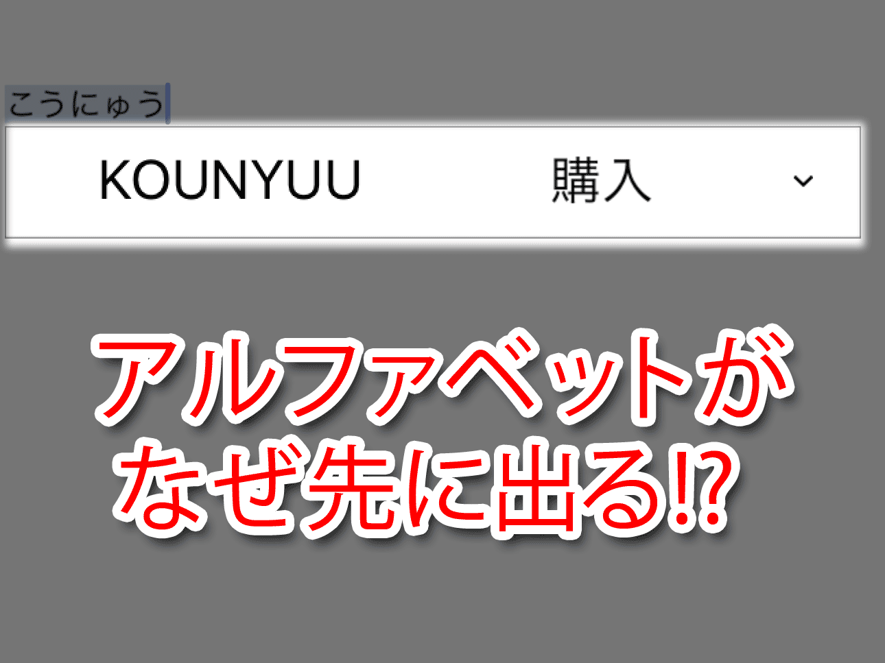 漢字変換候補で「アルファベット」が先に来る!