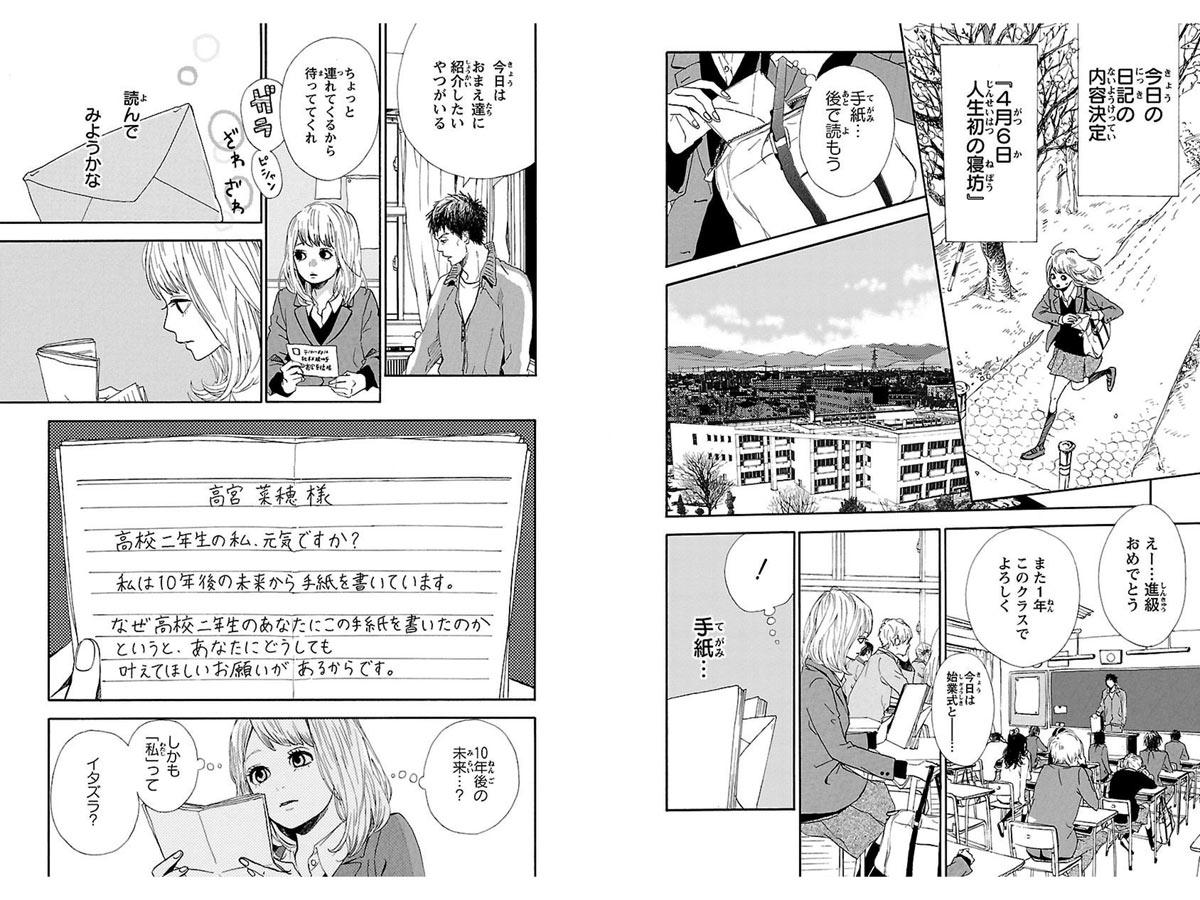 漫画って左のページと右のページには意味があるんです