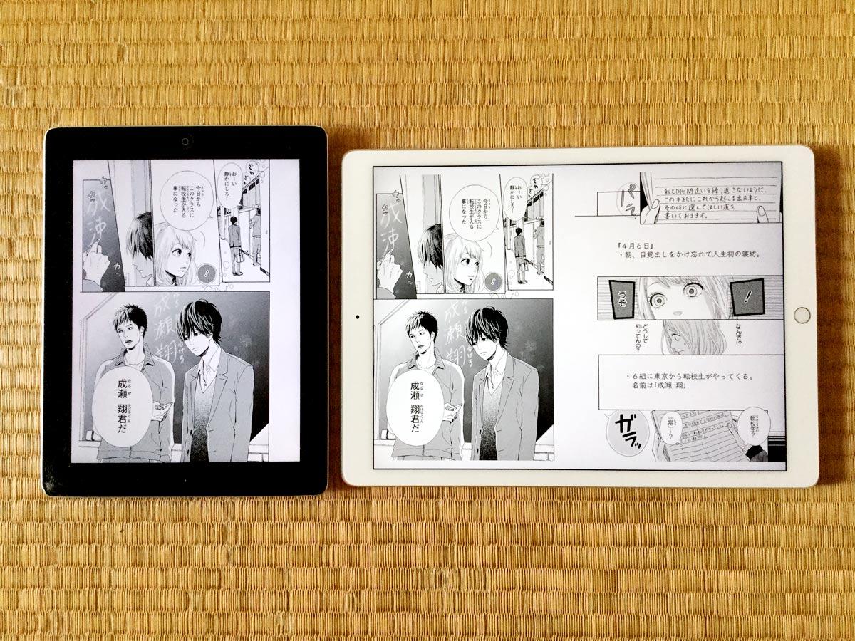 なんとiPad Proの横の長さとふつうのiPadの縦の長さは同じぐらい