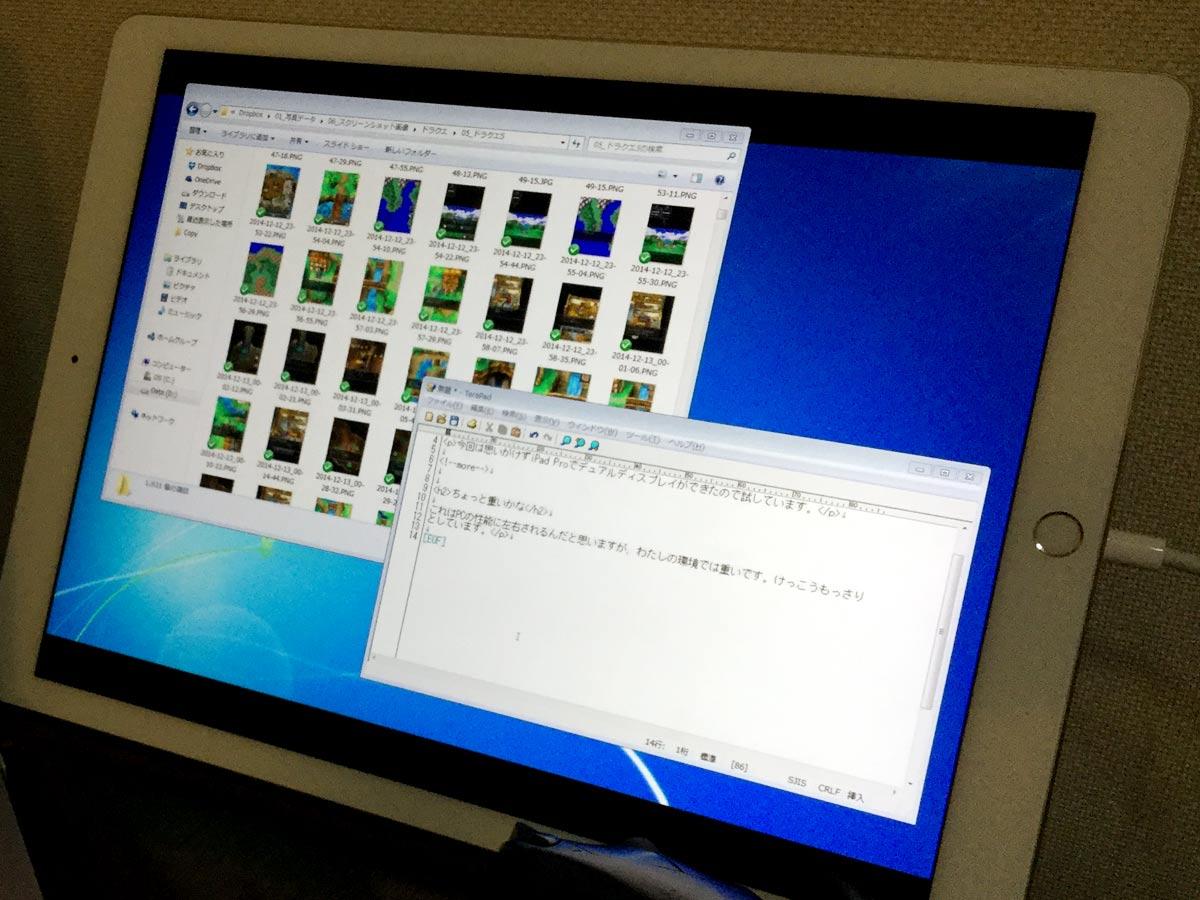 「デュアルディスプレイ」でパソコンの画面が2倍になる!