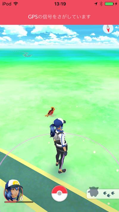 「GPSの信号をさがしています」が出るとポケモンも消える!