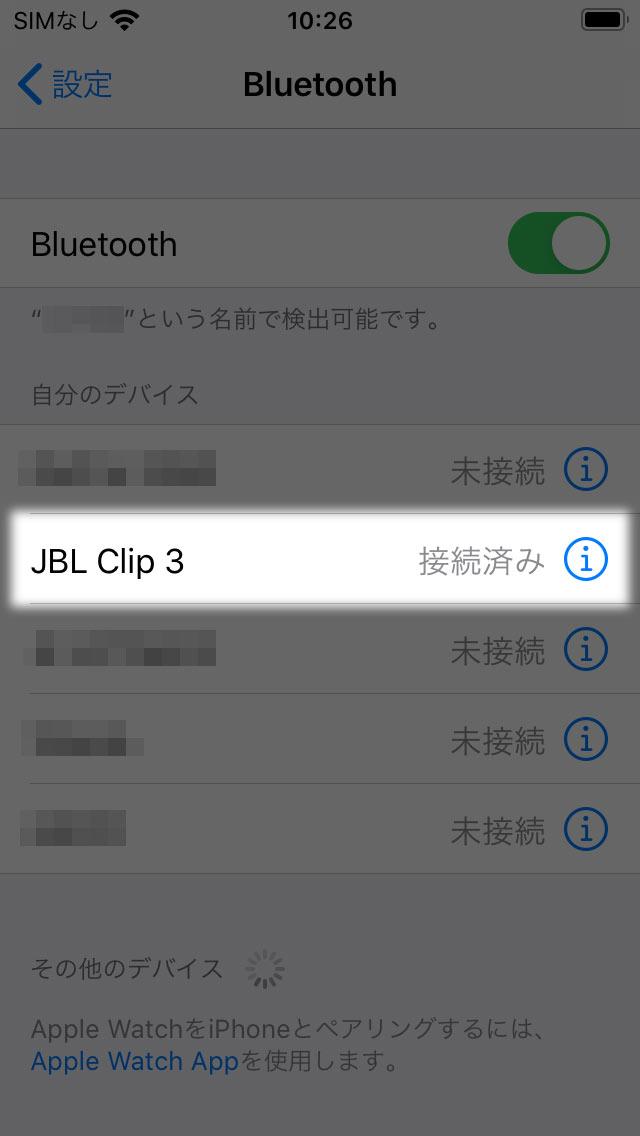 Bluetoothに接続