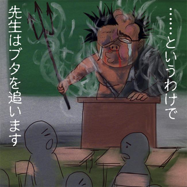 というわけで先生はブタを追います。