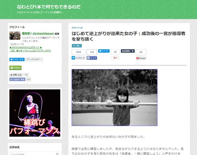 粕尾さんのブログ「なわとび1本で何でもできるのだ」