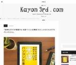 「効率化オタクが実践する 光速パソコン仕事術(ヨス)」とヨスさんのブログとイラストと。 | kayon3rd