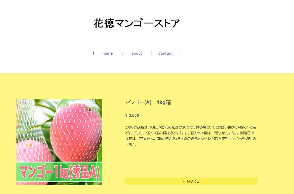 花徳マンゴーはネットで購入できます!