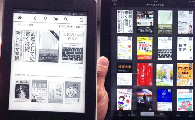 左: Kindle・右: iPad