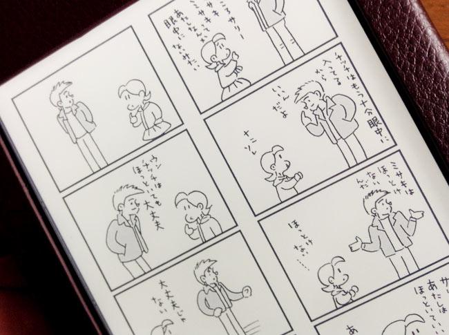 漫画も本当の紙みたいでしょ!?