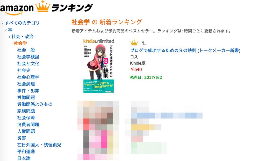 Amazonの「社会学」カテゴリの新着ランキングで1位に!