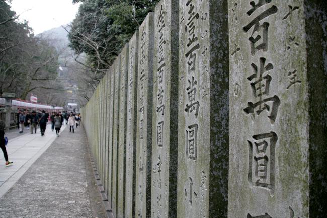 「金壷百萬圓」と書かれた大きな石がたくさん