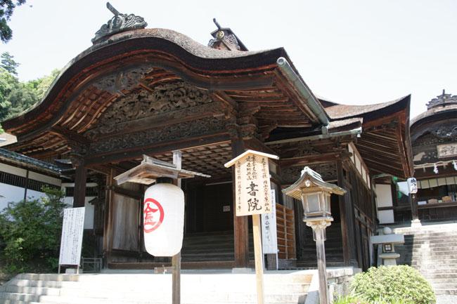 書院の建物