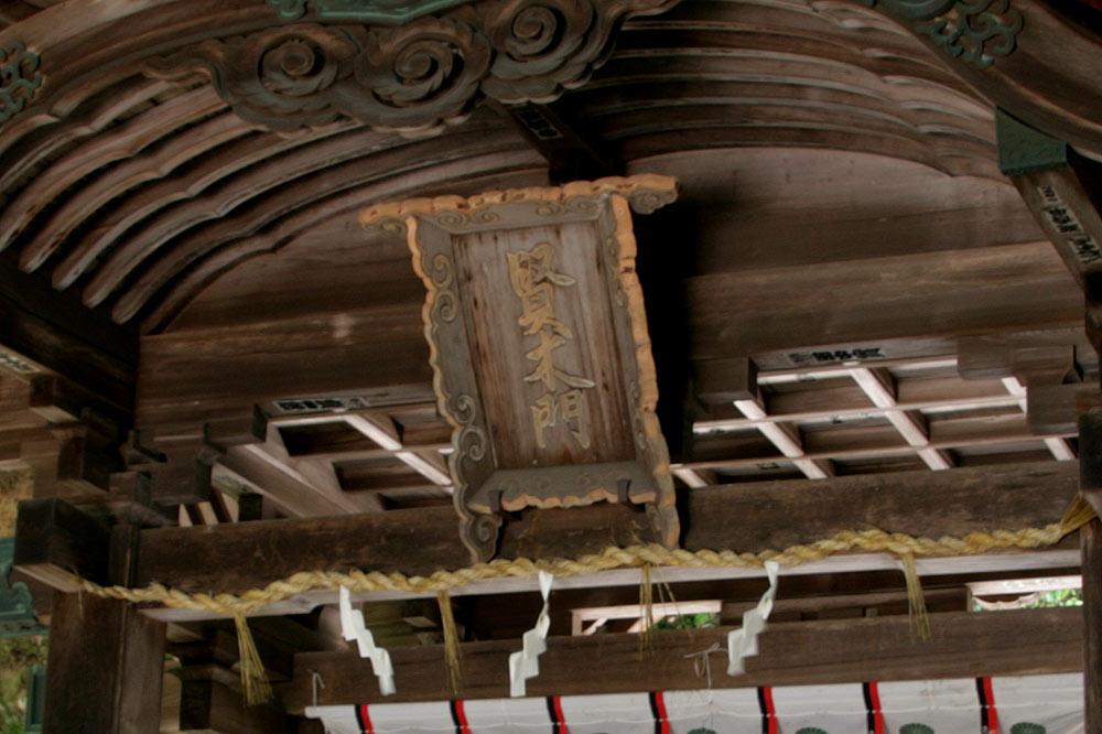 「賢木門」という文字も書かれている
