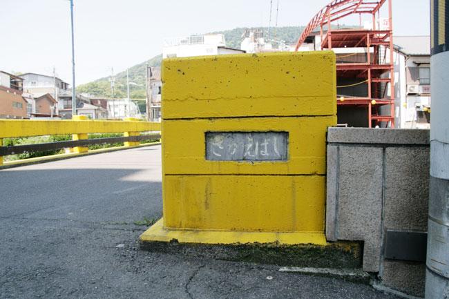 黄色い「さかえばし」