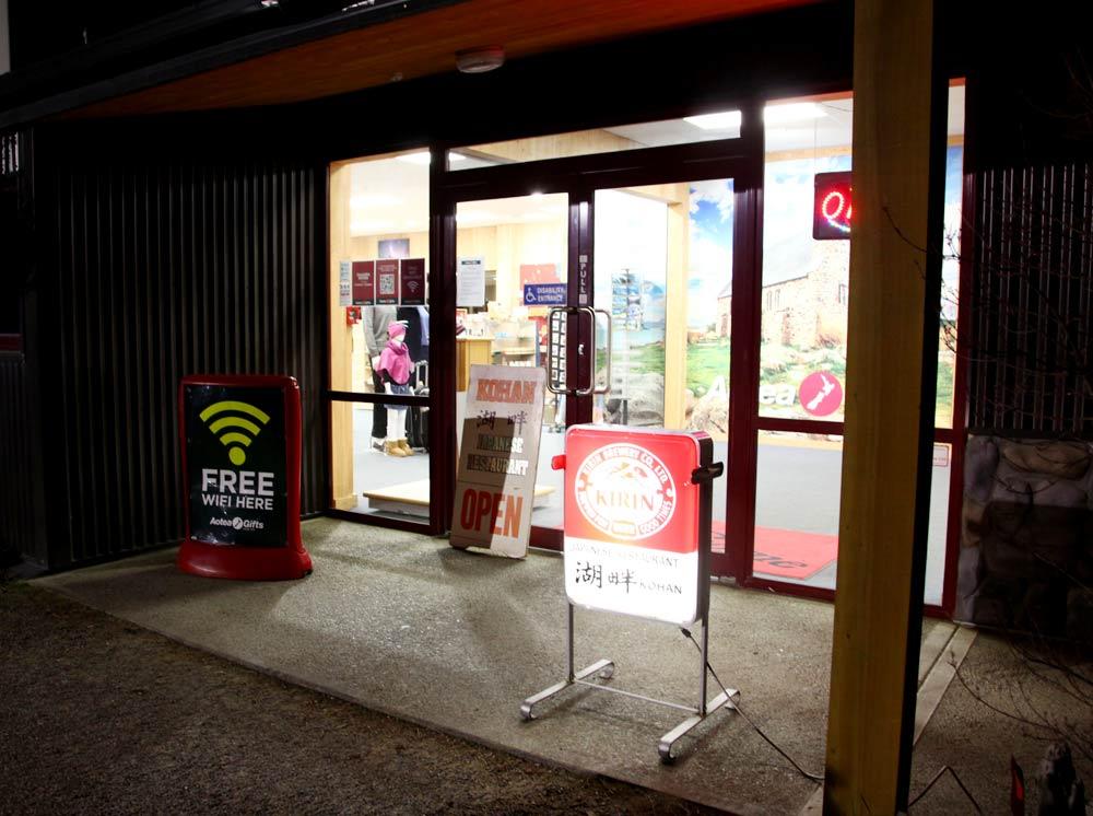サーモン丼で有名なテカポ村のレストラン「湖畔(KOHAN)」