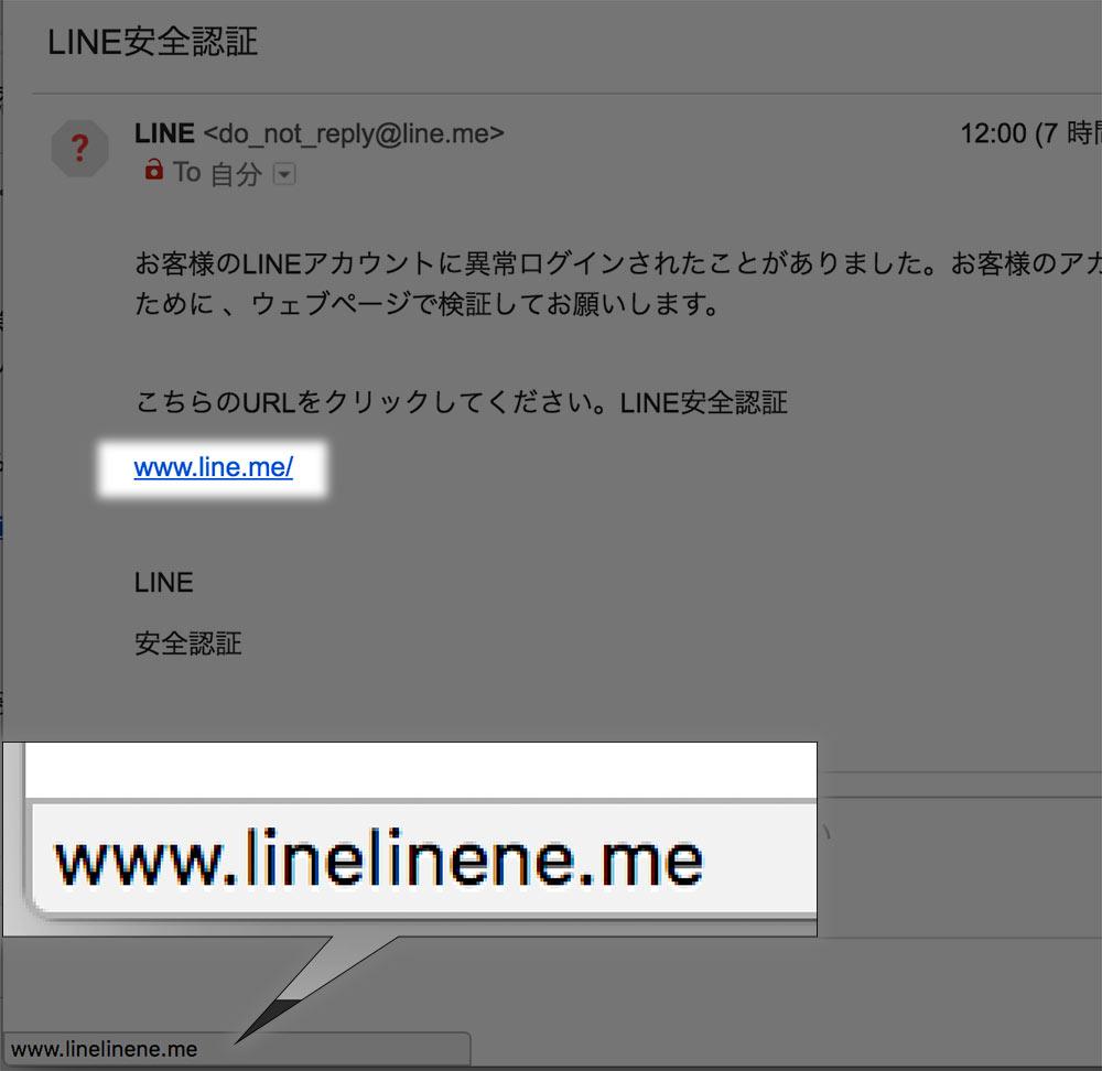 「linelinene.me」という謎のサイトにリンクされている