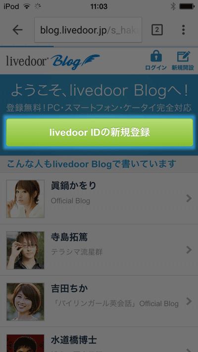 「Livedoor IDの新規作成」をタップ
