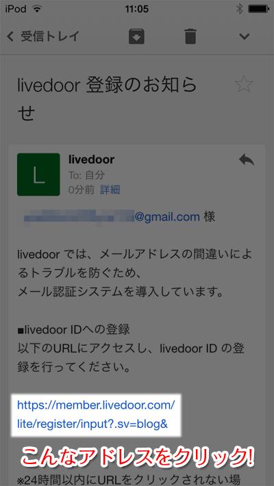 メール本文の中のURLアドレスをタップしてください。