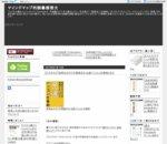 【ITスキル】『効率化オタクが実践する 光速パソコン仕事術』ヨス:マインドマップ的読書感想文