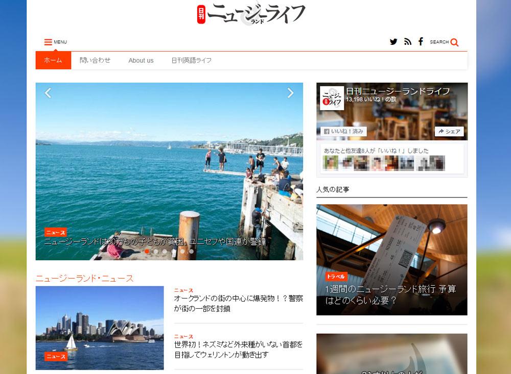 NZで最強の日本人向けメディア「日刊ニュージーランドライフ」
