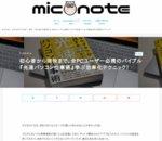 初心者から現役まで。全PCユーザー必携のバイブル『光速パソコン仕事術』学ぶ効率化テクニック! | miconote