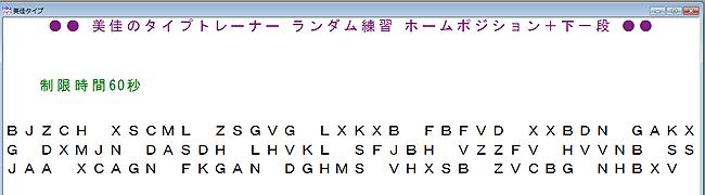 ランダムなアルファベットを打っていく練習