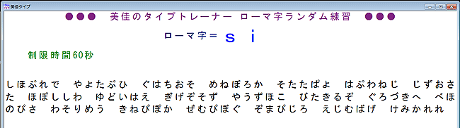 日本語を打っていく練習