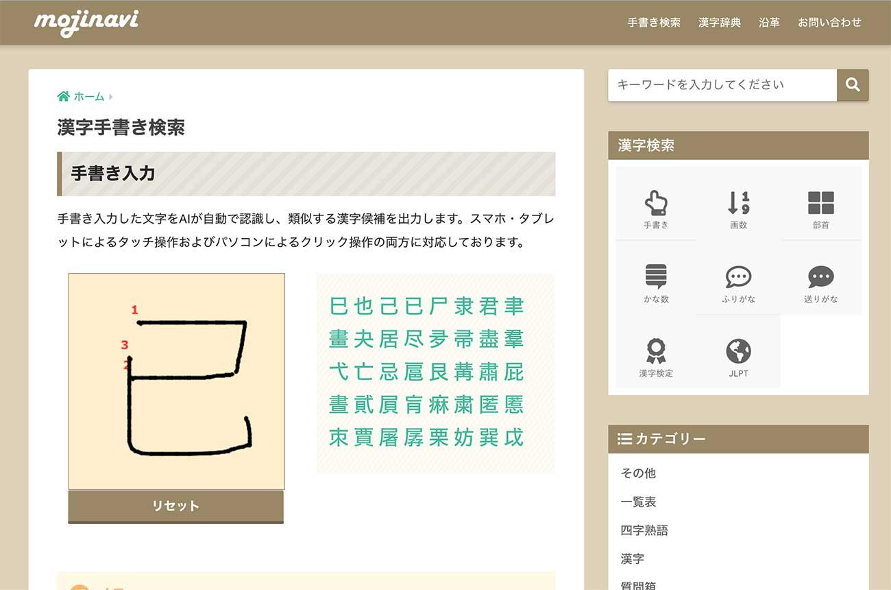 「モジナビ」で漢字を手書きで調べる