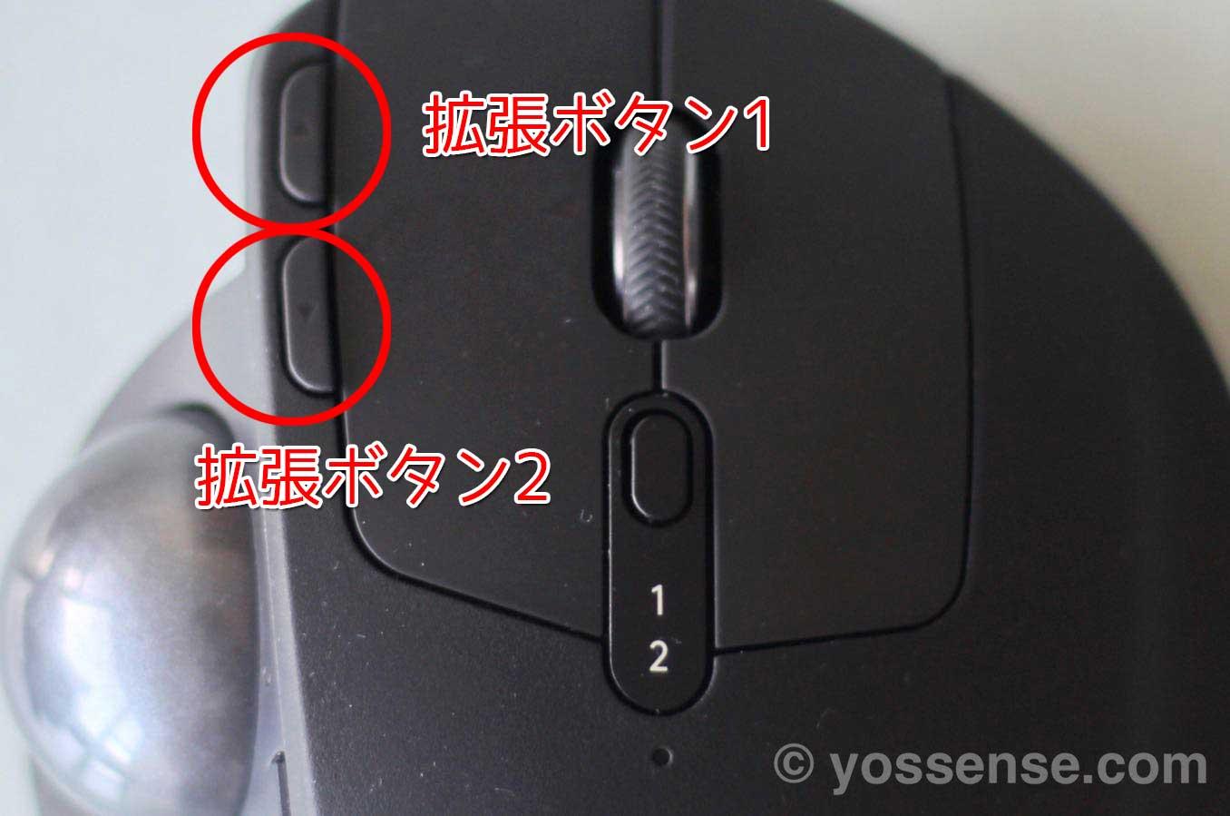 MX-ERGOの拡張ボタン