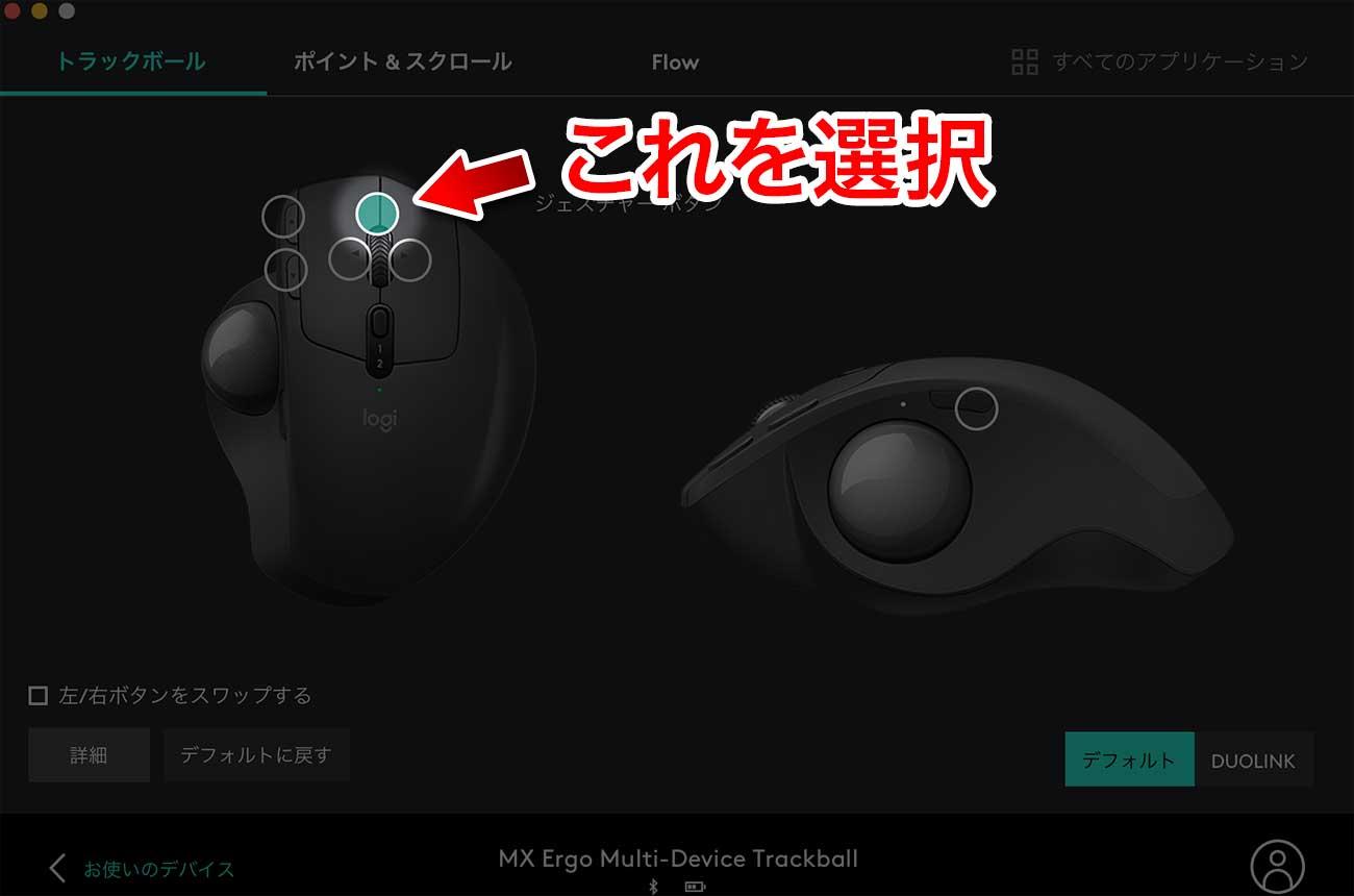 マウスの真ん中のボタンをクリック