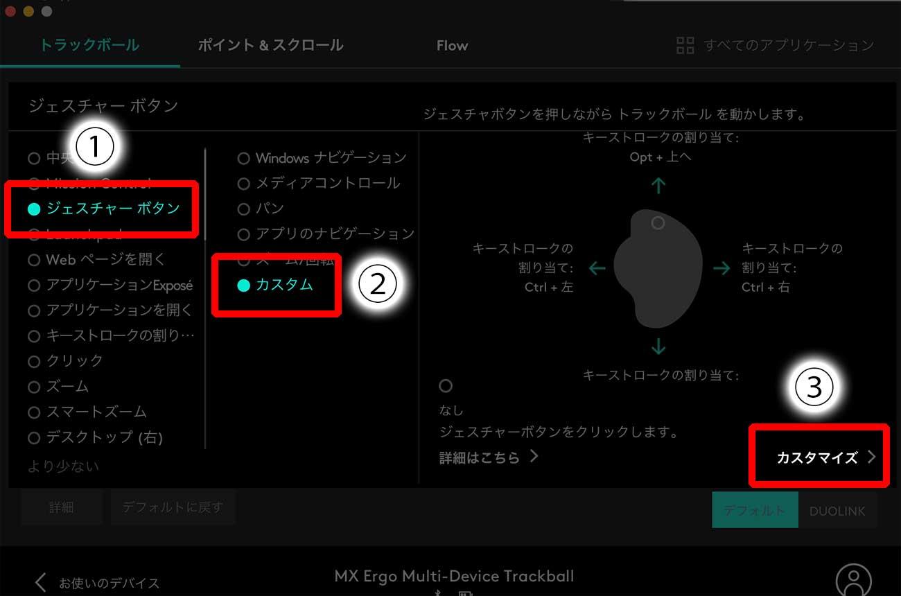 「ジェスチャーボタン」→「カスタム」→「カスタマイズ」