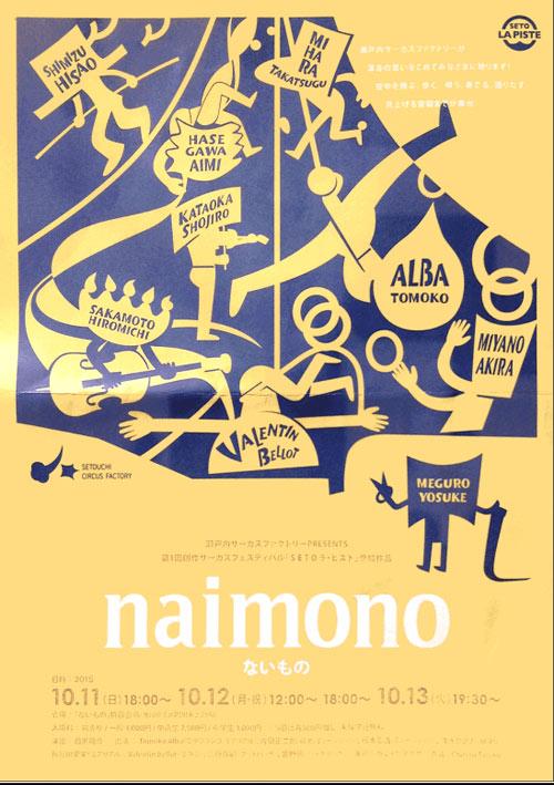 ないもの(naimono)