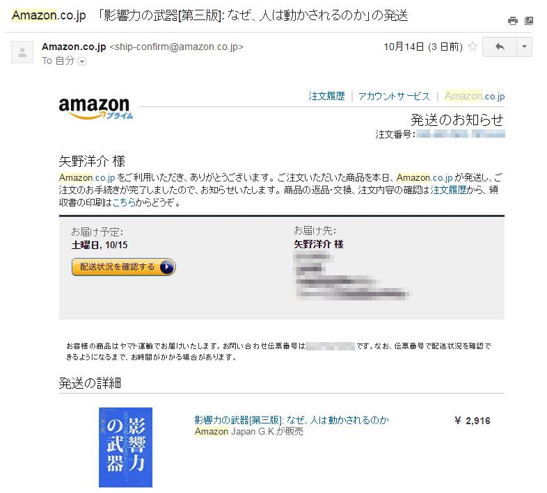 ネットショップから届く「発送完了メール」