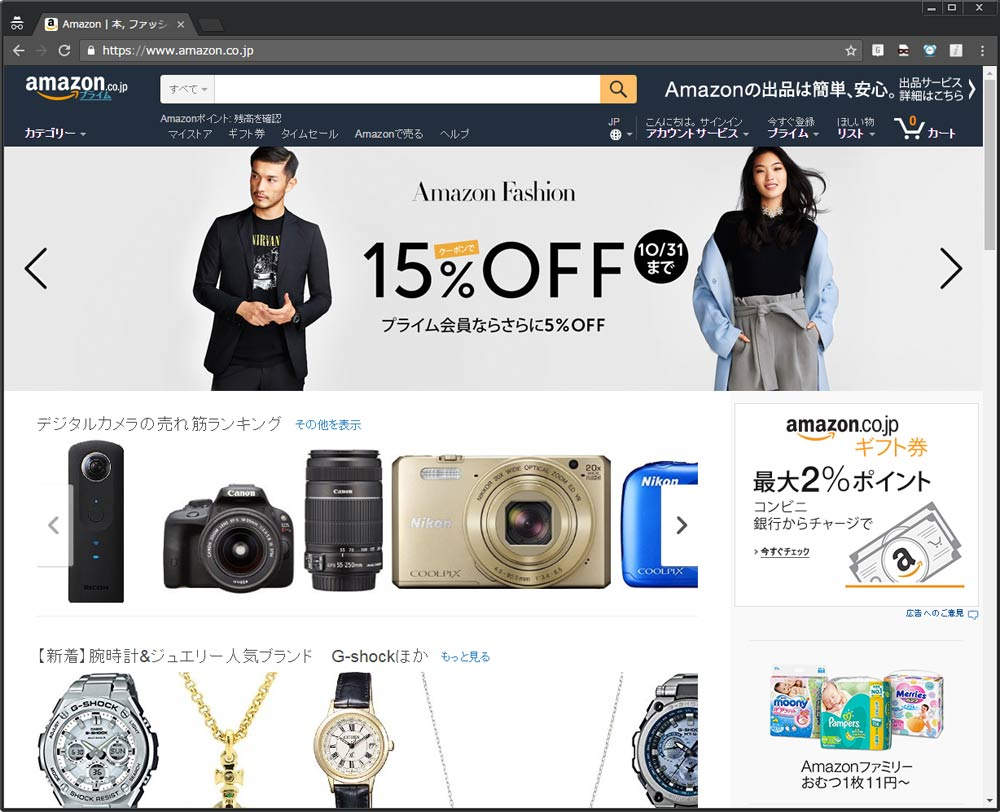 世界最大のネットショップ「Amazon」の画面