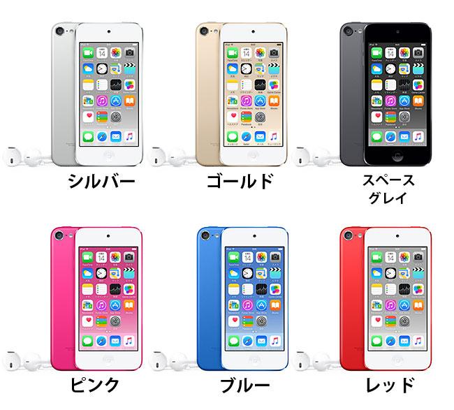 新型iPod touchのカラーバリエーション