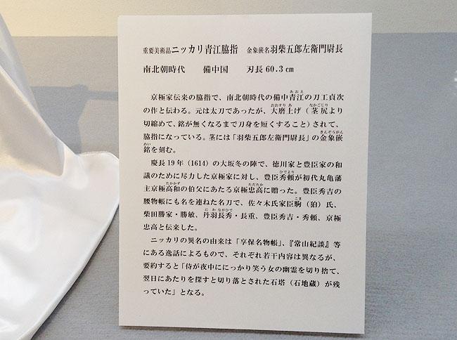 「ニッカリ青江」の説明