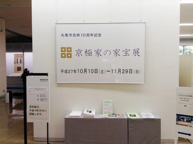 丸亀市合併10周年記念 京極家の家宝展