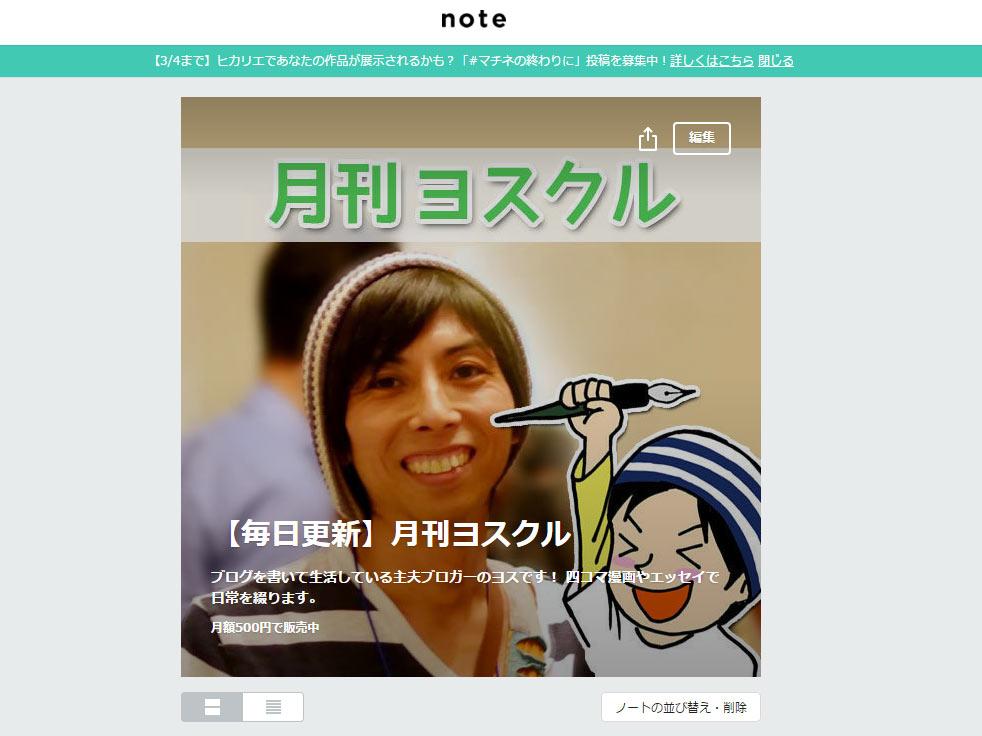 「note」で『月刊ヨスクル』を創刊