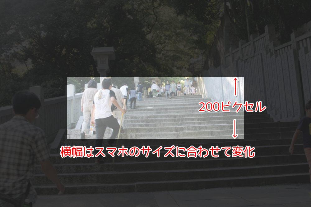 縦は200ピクセルで横幅はスマホサイズによって変化する