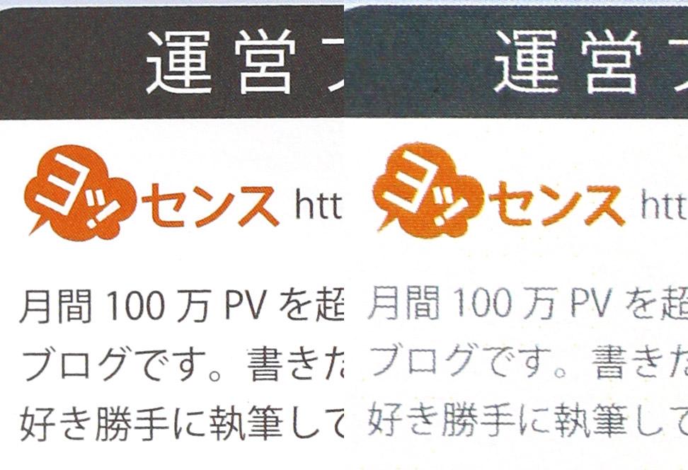 小さい文字になるとクオリティの差が歴然(左: オフセット印刷・右: オンデマンド印刷)
