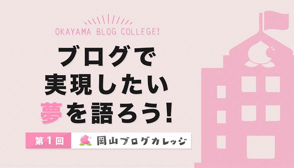第一回 岡山ブログカレッジ