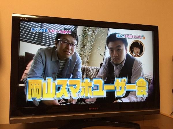 岡山スマホユーザー会がテレビに