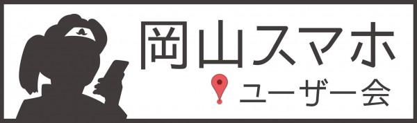 岡山スマホユーザー会のロゴも私が作りました